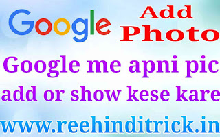 Google me apni photo add kaise kare 1