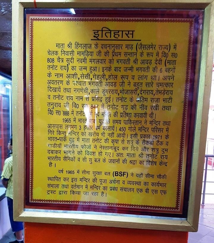 Shri Tanot Mata Temple, Jaisalmer , Rajasthan - Temples in
