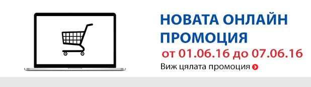 TECHNOPOLIS Онлайн Промоции и Оферти от 01-07.06 2016