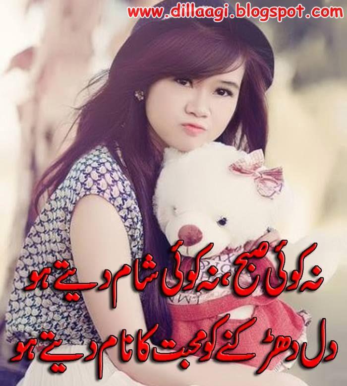 Iqbal Urdu Shayari Images: Two Line Urdu Poetry