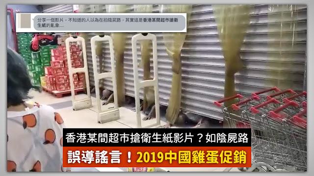 香港某間超市 搶衛生紙 影片 謠言