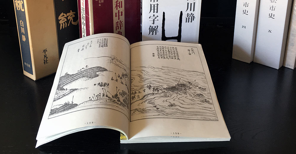 東海道名所圖會テキストと下の付く敬称の資料数冊