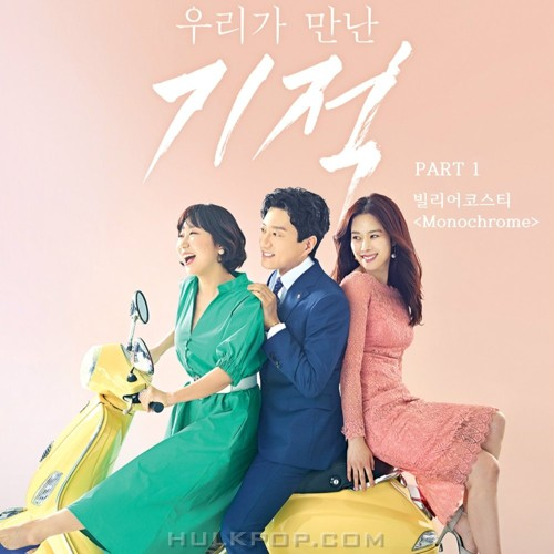 Bily Acoustie – The Miracle We Met OST Part.1
