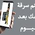 إنسى أمر سرقة هاتفك بعد اليوم - تطبيق خرافي يجد تثبيته إلى الأبد وداعا للسرقة !