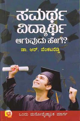 http://www.navakarnatakaonline.com/samartha-vidyarthi-aaguvudu-hege