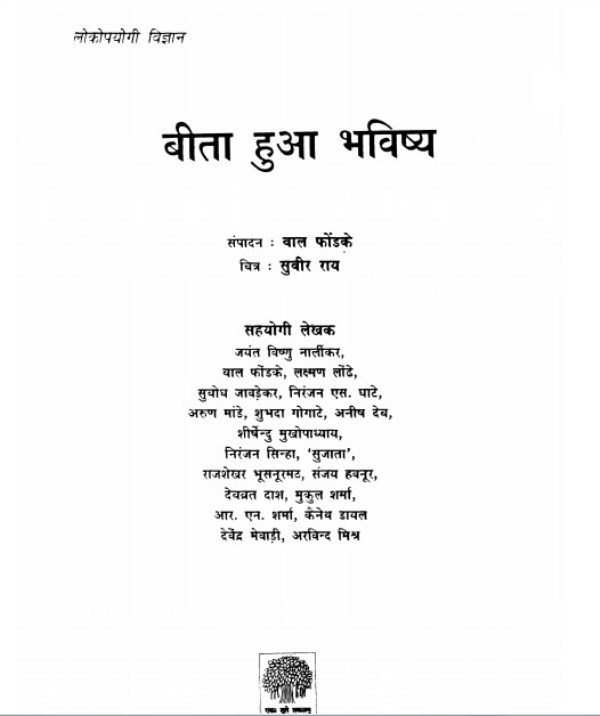 bita-hua-bhavishya-bal-phondke-बीता-हुआ-भविष्य-बाल-फोंडके