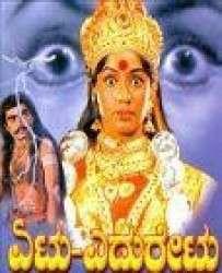 Etu Eduretu Kannada Movie