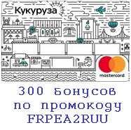 300 бонусов за оформление по промокоду FRPEA2RUU