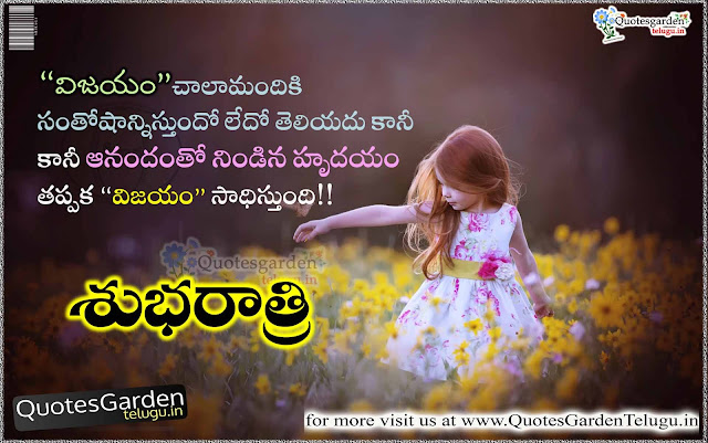 Telugu Good night wishes with success and happiness quotes