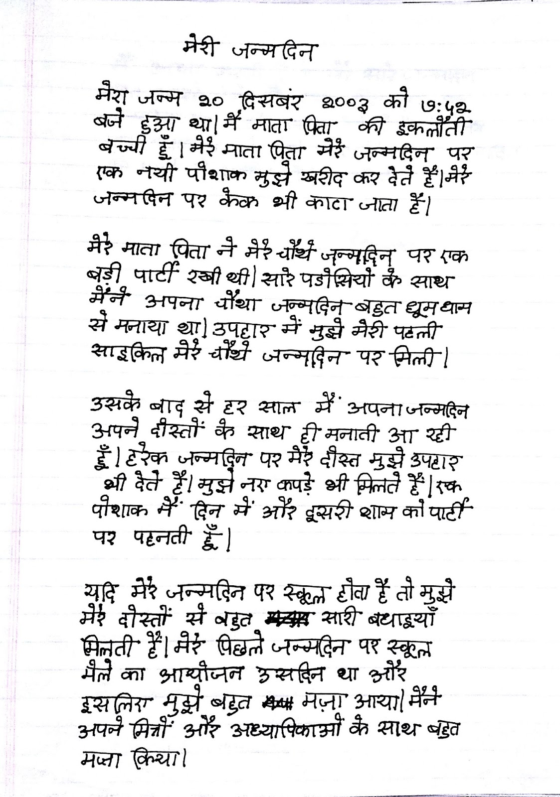 mera bagicha My garden essay in hindi : mera bagicha par nibandh मेरे घर में एक छोटा  सा सुंदर सा बगीचा है यह 100- 200 words hindi essays, notes, articles,.