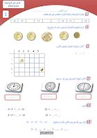 ض في الرياضيات للمستوى الأول ابتدائي الفترة الثالثة