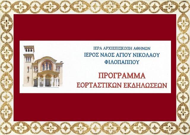 Πρόγραμμα εορταστικών εκδηλώσεων