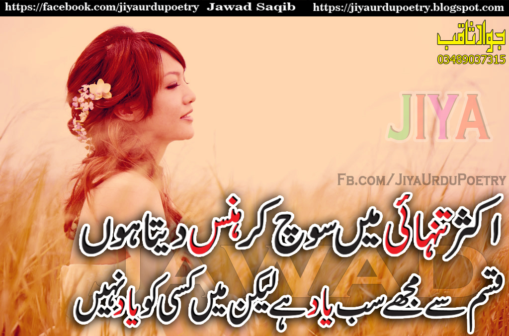 sad urdu poetry