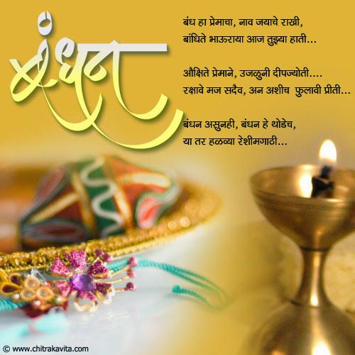 Raksha Bandhan Marathi Images Quotes
