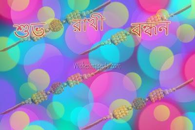 শুভ রাখী বন্ধন 2019 Images