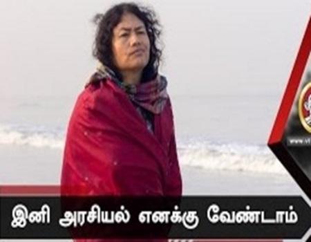 I'm not into politics anymore – Irom Sharmila