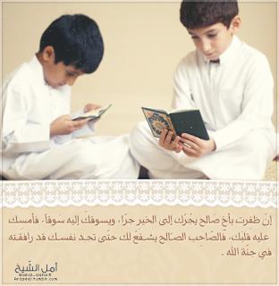 كلام عن الاخ , عبارات وكلمات عن الأخ , صور معبرة عن الأخ
