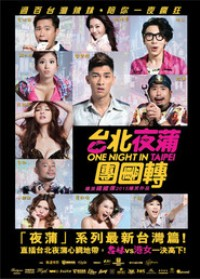 Watch One Night in Taipei Online Free in HD