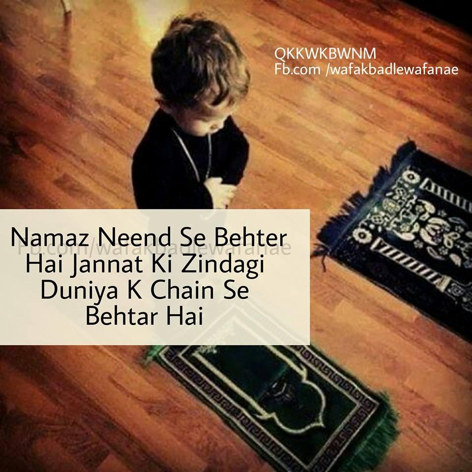 Nemaaz Neend Se Behtar Hai Jannat Ki