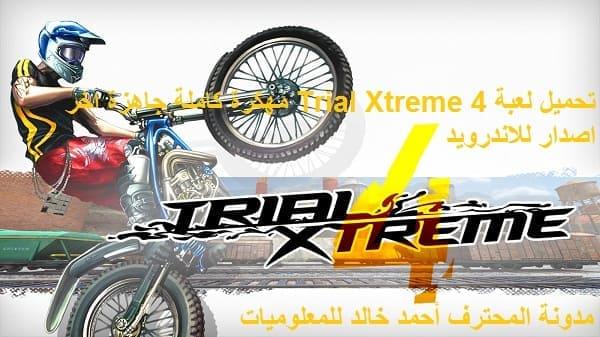 تحميل لعبة Trial Xtreme 4 مهكرة كاملة جاهزة اخر اصدار للاندرويد