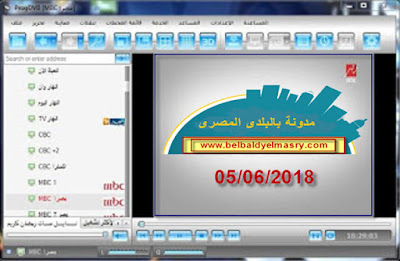 حمل احدث ملف قنوات عربى نيل سات لبرنامج العرض على كروت الساتلايت progdvb بتاريخ 05/06/2018