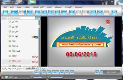 حمل احدث ملف قنوات عربى نيل سات لبرنامج العرض على كروت