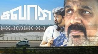 Savaari – New Tamil Short Film 2018