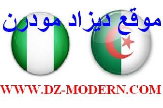موعد تاريخ وتوقيت مشاهدة ترددات القنوات الناقلة لمباراة الجزائر ونيجيريا match algeria vs nigeria