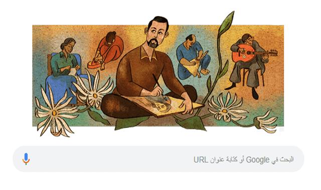 لؤي كيالي, اخبار, جوجل, بحث جوجل, احتفال, اخبار فنانين, الفنان السوري لؤي كيالي