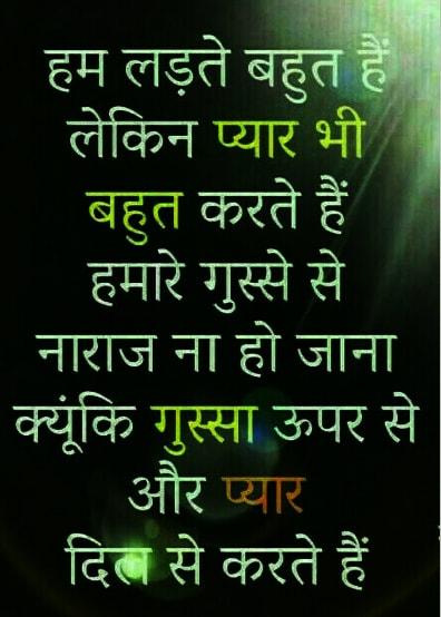 Hum Ladte Bahut Hai Lekin Pyaar Bhi Bahut Karte Hai Hindi Shayari