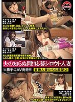 KRI-069 夫の知らぬ間!!応募シロウ