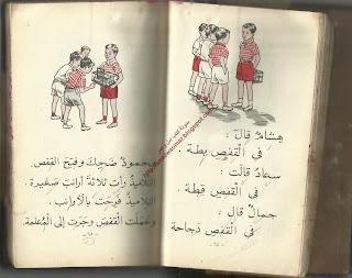 كتاب أمل وعمر