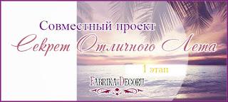 http://fdecor.blogspot.com/2016/08/1.html