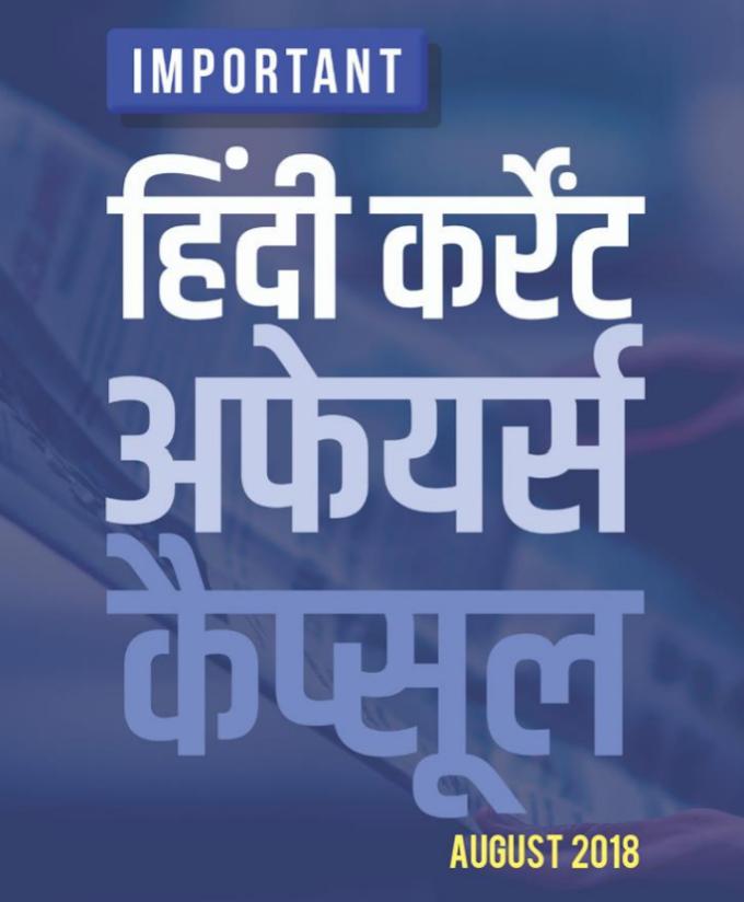 Hindi Current Affairs Capsule August 2018