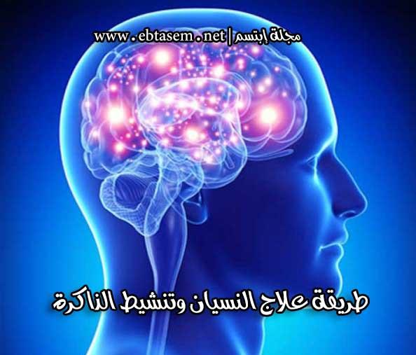 طريقة علاج النسيان وتنشيط الذاكرة