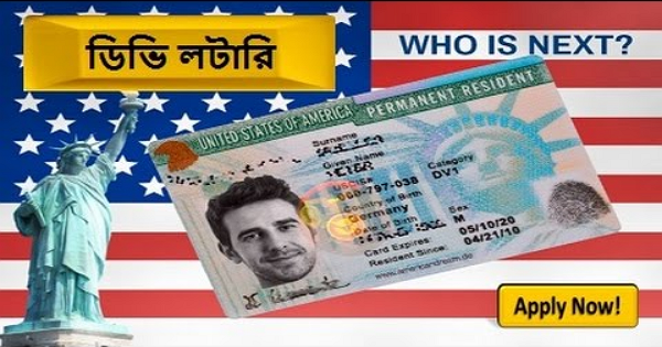 Usa green card lottery  application