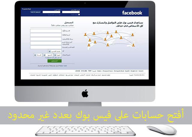 أفتح حسابات على فيس بوك بعدد غير محدود