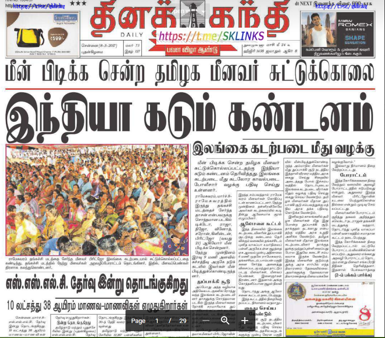 😝 Daily thanthi today news paper in tamil pdf download madurai