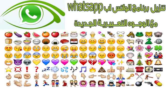 Download last whatsapp with new emoticon faces