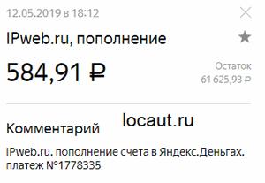 Выплата 584.91 рублей