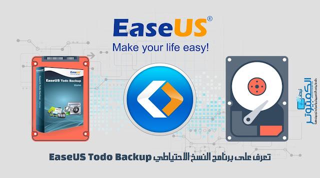 تعرف على برنامج النسخ الاحتياطي EaseUS Todo Backup