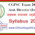 सहायक निदेशक उद्योग परीक्षा - CGPSC परीक्षा पाठ्यक्रम 2016 - भाग 2
