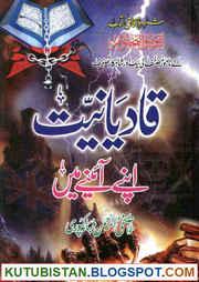 Qadianiat Apnay Aainay Mein