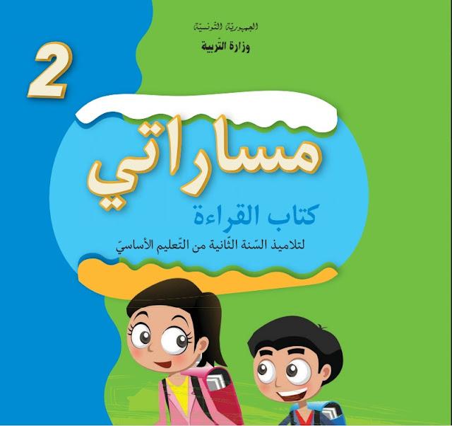 تحميل كتاب القراءة السنة الثانية من التعليم الأساسي