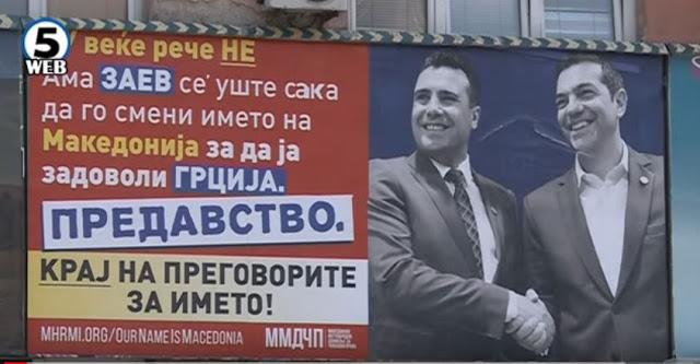 Αφίσες στα Σκόπια καταγγέλουν τον Ζόραν Ζάεφ για προδοσία…