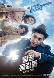 Phantom Detective @ Detective Hong Gil-Dong: Disappeared Village