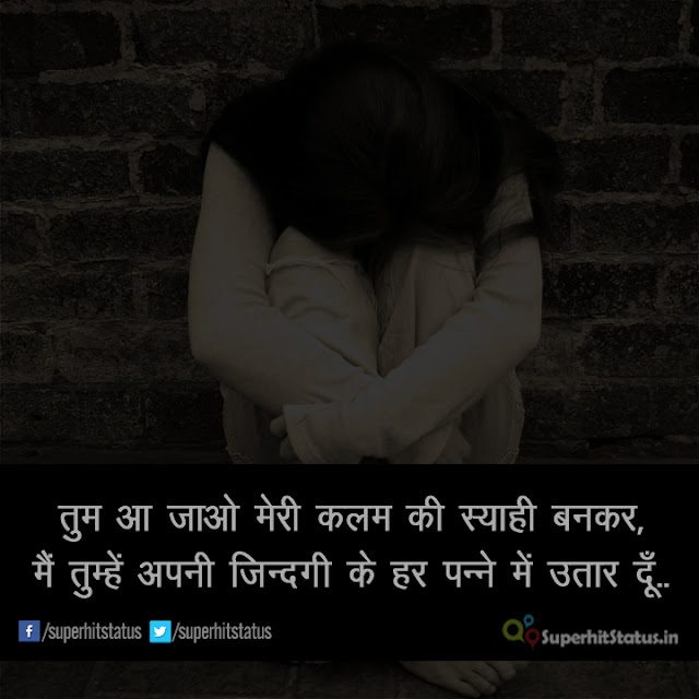 Mohabbat 2 Line Sad Shayari in Hindi On Dard Bhari