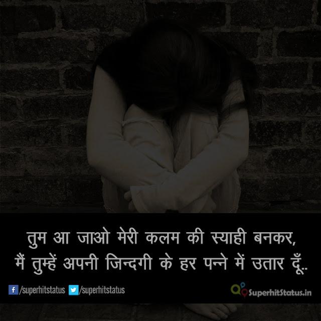 Mohabbat 2 Line Sad Shayari in Hindi On Dard Bhari