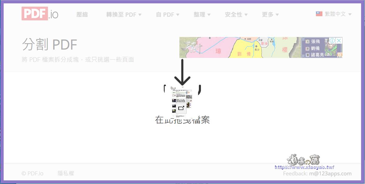 PDF.io 免費線上 PDF 文件工具包