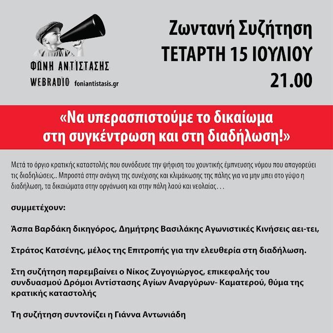 ΦΩΝΗ ΑΝΤΙΣΤΑΣΗΣ: Ζωντανή Συζήτηση ΤΕΤΑΡΤΗ 15 ΙΟΥΛΙΟΥ 21.00 | «Να υπερασπιστούμε το δικαίωμα στη συγκέντρωση και στη διαδήλωση!»
